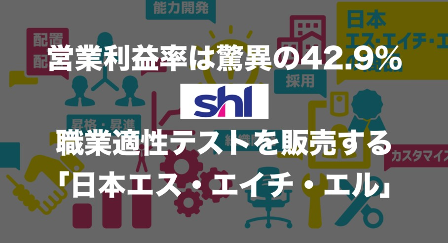 職業適性テストの販売で営業利益率42.9%の「日本エス・エイチ・エル」