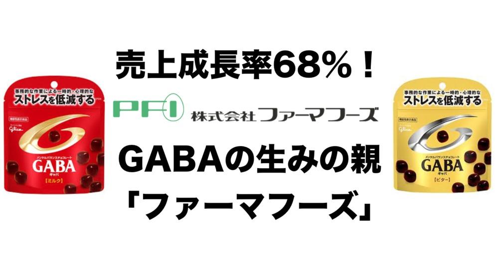 売上成長率68%!GABA生みの親「ファーマフーズ」