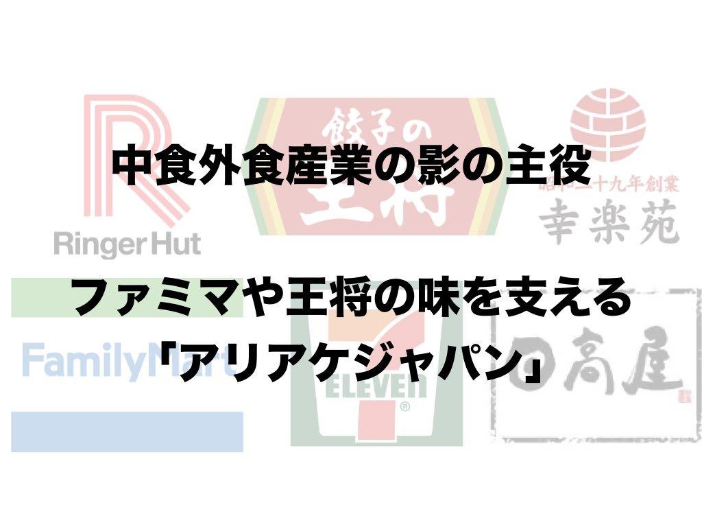 中食外食産業の影の主役 ファミマや王将の味を支える「アリアケジャパン」