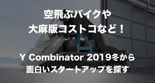 空飛ぶバイクから大麻版コストコまで!Y Combinatorの2019冬バッチから特に面白い企業をピックアップ