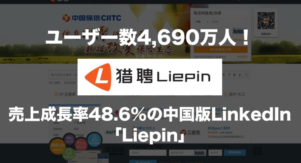 会員数4,690万人!売上成長率48.6%の中国版LinkedIn「Liepin」