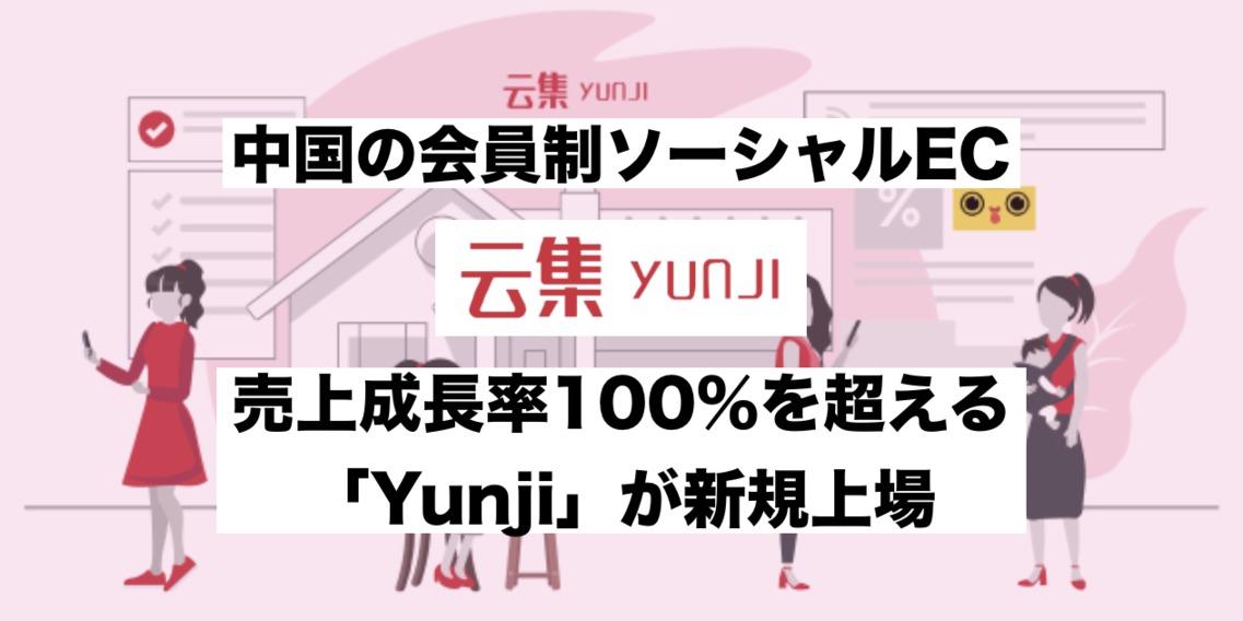 中国の会員制ECを運営 売上成長率100%を超える「Yunji」がナスダックに新規上場