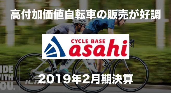 電動自転車・スポーツ自転車が好調の「あさひ」2019年2月期本決算