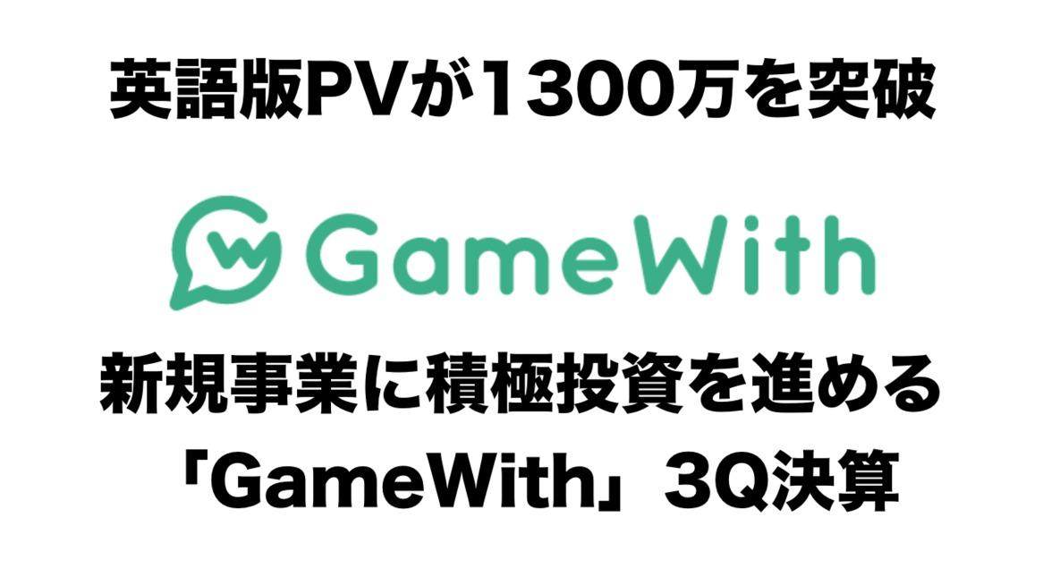 英語版PVが1300万を突破 新規事業に積極投資を進める「GameWith」3Q決算