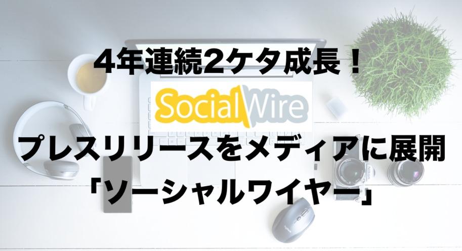 4年連続2ケタ成長!プレスリリースをメディアに展開「ソーシャルワイヤー」