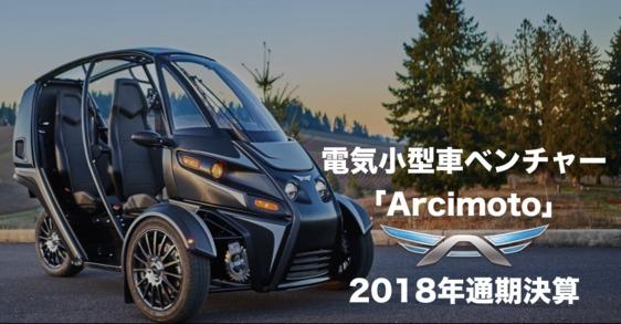 まだ年間〇〇台しか売れてない!? 電気小型車ベンチャー「Arcimoto」2018年通期決算
