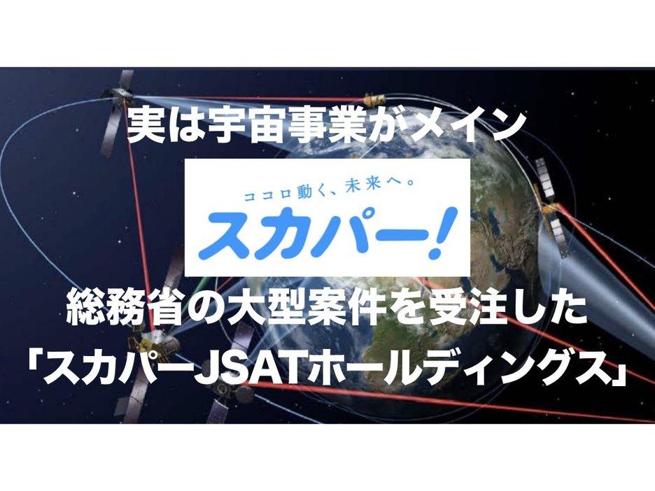 実は宇宙事業がメイン 総務省の大型案件を受注した「スカパーJSATホールディングス」
