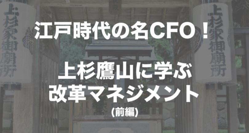 ケネディ大統領も敬愛した江戸の名CFO「上杉鷹山」に学ぶ改革マネジメント(前編)