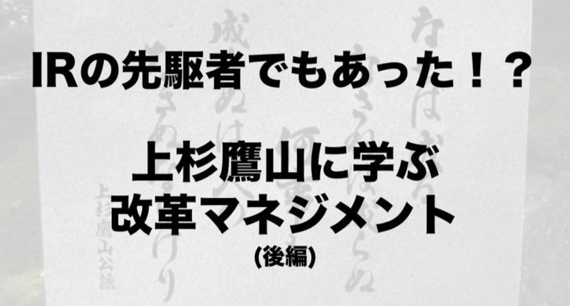 IRの先駆者でもあった!?江戸の名CFO「上杉鷹山」に学ぶ改革マネジメント(後編)