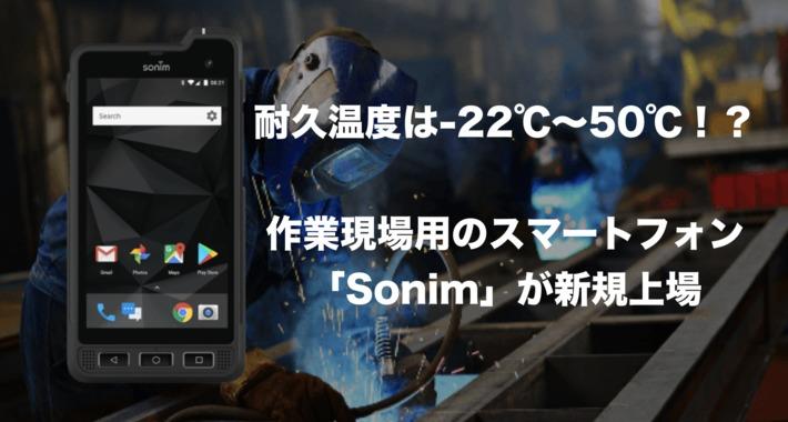 耐久温度は-22℃〜50℃!?作業現場用スマホ「Sonim Technologies」が新規上場