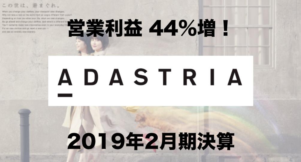 営業利益44%増!「アダストリア」2019年2月期決算