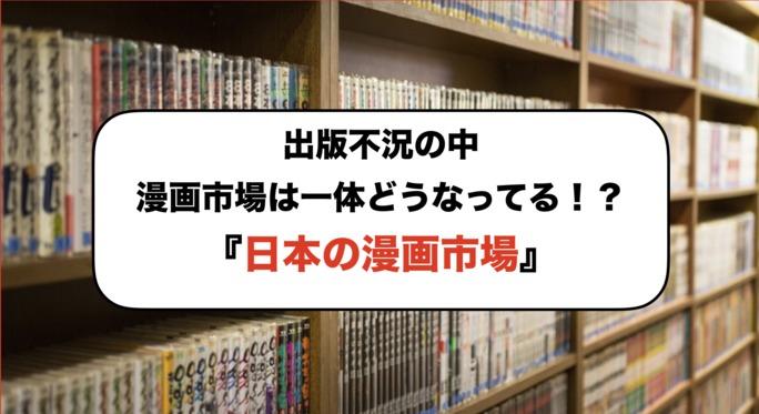 出版不況の中で漫画市場は一体どうなってる!?日本の「漫画市場」を分析