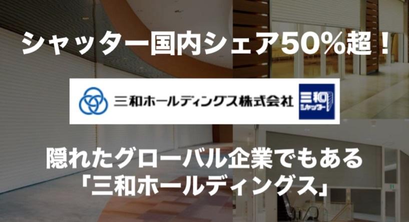 シャッター国内シェア50%超!売上4,000億円を見込む隠れたグローバル企業「三和ホールディングス」