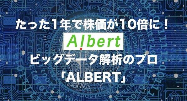 たった1年で株価が10倍に!ビッグデータ解析のプロ「ALBERT」