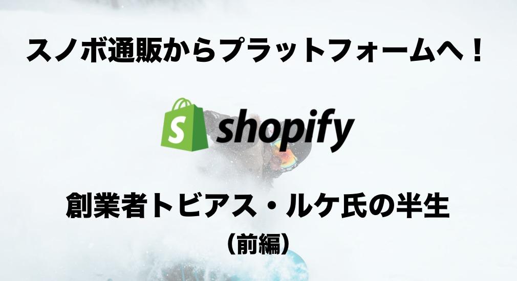 スノーボード通販サイトから汎用ツールへ!Shopifyの歴史と創業者トビアス・ルケ氏の半生(前編)
