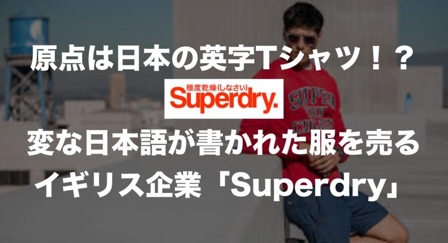 原点は日本の英字Tシャツ!?変な日本語が書かれた服の販売で急成長する英国企業「Superdry」