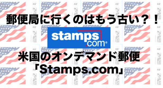 郵便局に行くのはもう古い!? 米国のオンデマンド郵便「Stamps.com」