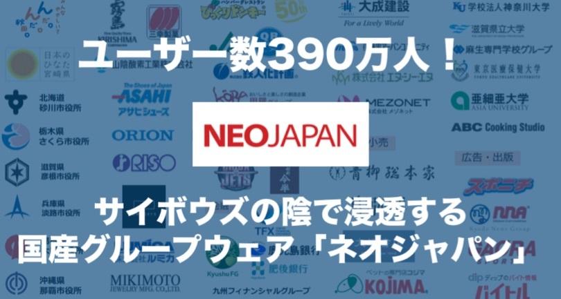 サイボウズだけじゃない!ユーザー数390万人を誇る国産グループウェア「ネオジャパン」