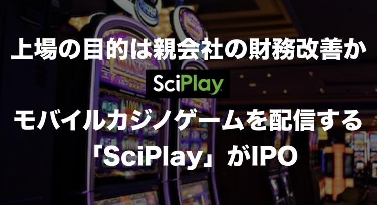 上場の目的は親会社の財務改善か モバイルカジノゲームを配信する「SciPlay」がIPOを発表