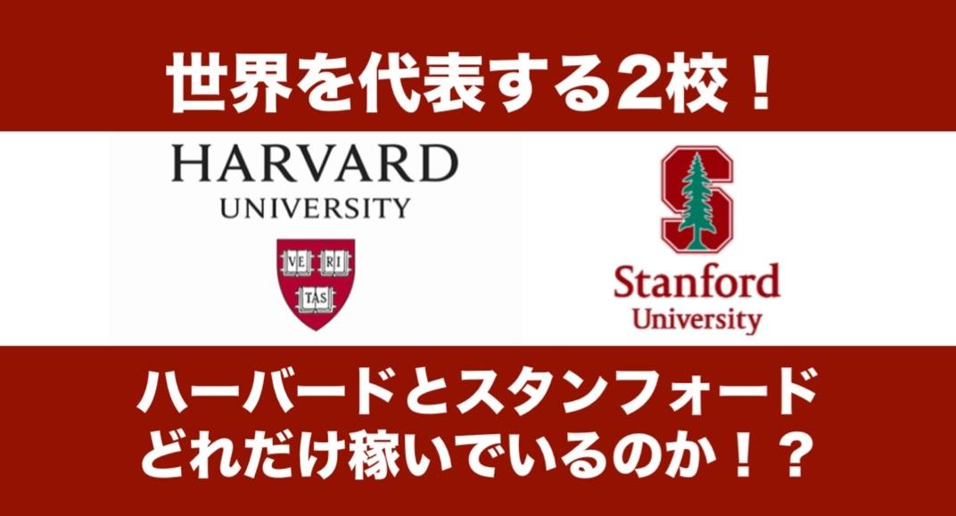 世界を代表する名門大学「ハーバード」「スタンフォード」は一体どれだけ稼いでいるのか!?