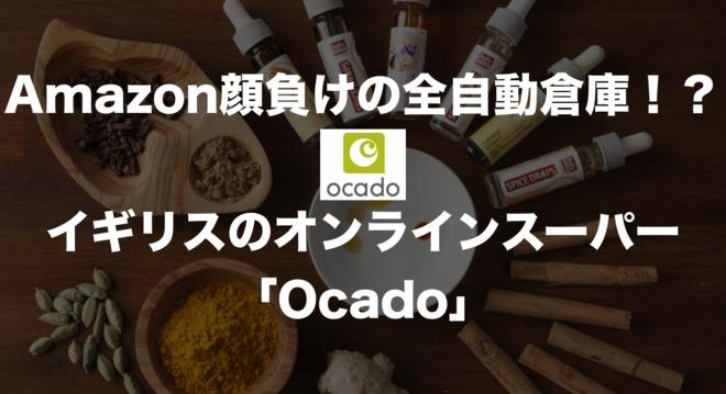 人が管理する倉庫はもう古い?イギリスのオンラインスーパー「Ocado」