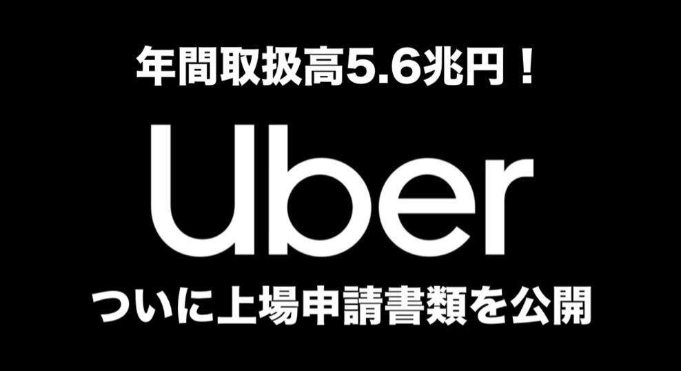 世界中が注目する「Uber」上場申請書類を公開!年間取扱高5.6兆円