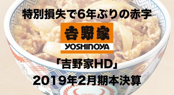 特別損失で6年ぶりの赤字「吉野家HD」2019年2月期本決算
