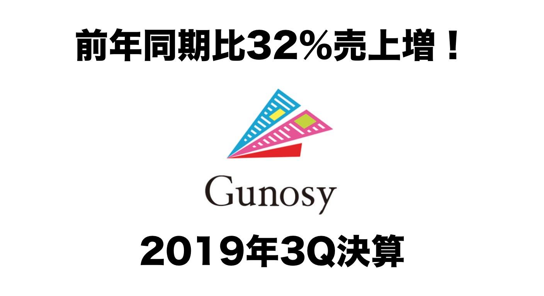 前年同期比32%売上増!スライド3枚で見る「Gunosy」2019年3Q決算