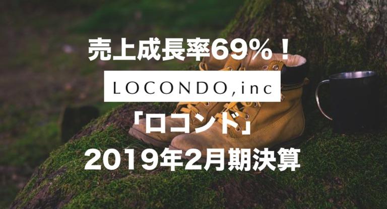 売上成長率69%!「ロコンド」2019年2月期決算