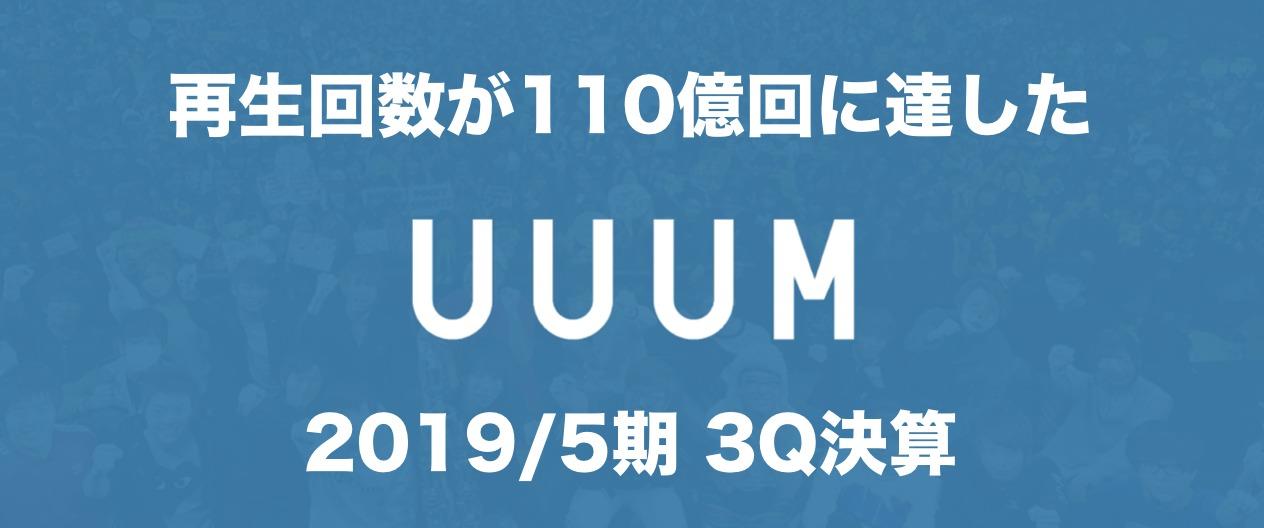 再生回数が110億回に達した「UUUM」2019/5期 3Q決算
