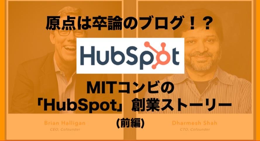 原点は卒論ブログ!?MITコンビの「HubSpot」創業ストーリー(前編)