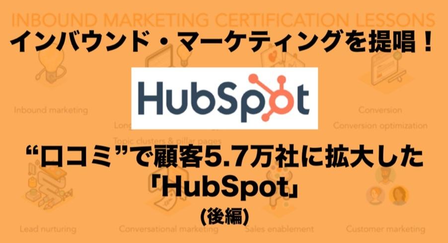 """""""インバウンド・マーケティング""""の概念を提唱!「HubSpot」創業とグロース(後編)"""