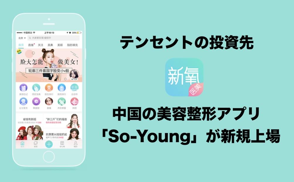 テンセントの投資先 中国のNo.1美容整形アプリ「So-Young」がナスダックに新規上場
