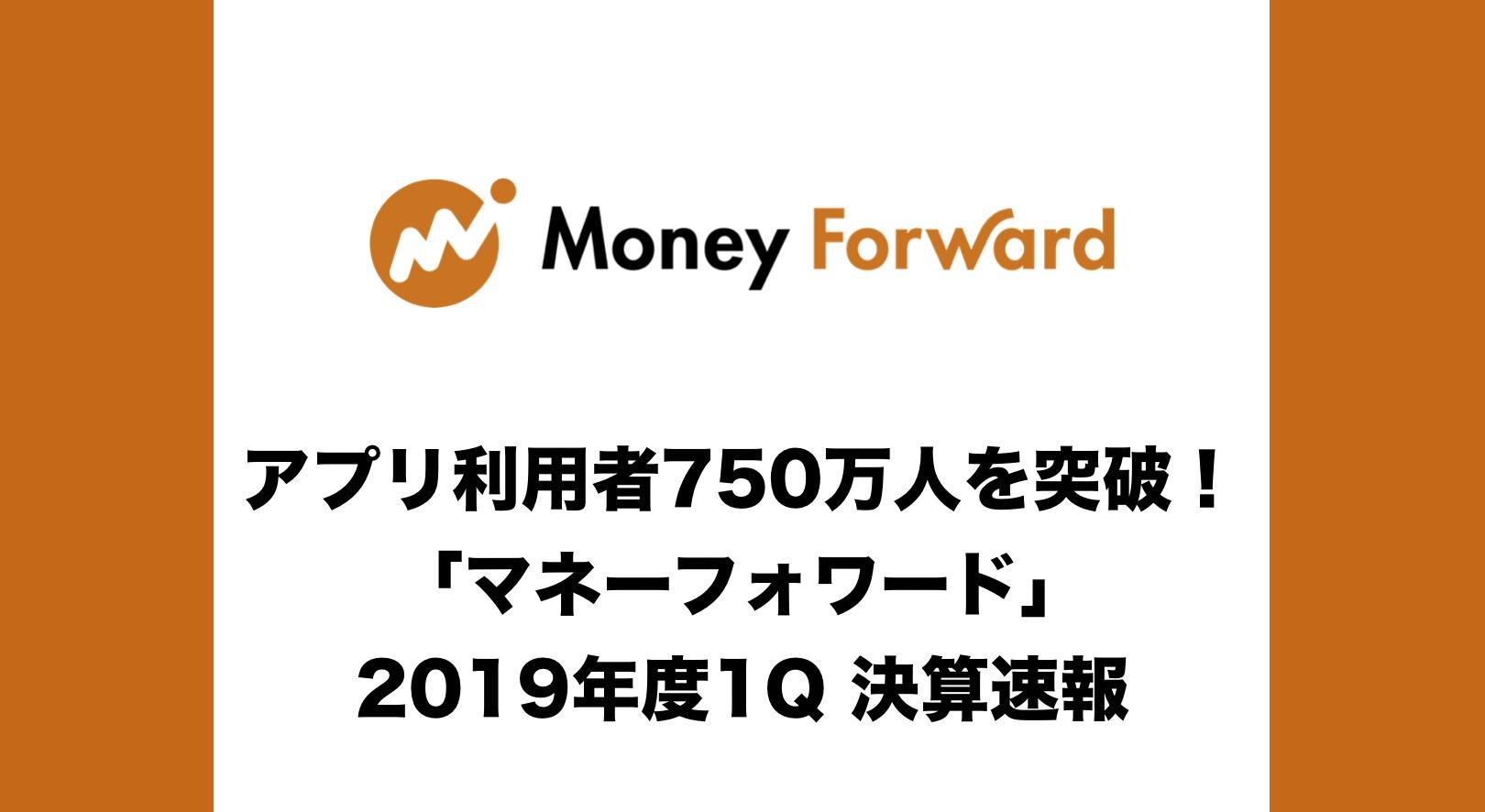 アプリユーザー750万人を突破!「マネーフォワード」2019年度1Q決算まとめ