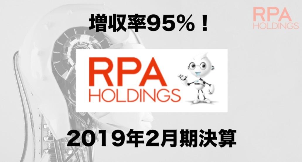 増収率95%!スライド2枚で確認「RPAホールディングス」2019年2月期決算