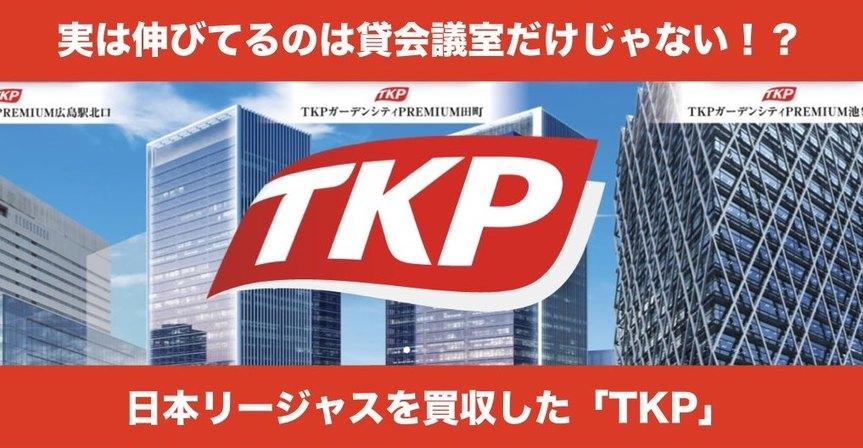 実は伸びてるのは貸会議室だけじゃない!?日本リージャスを買収した「TKP」2019年2月期決算