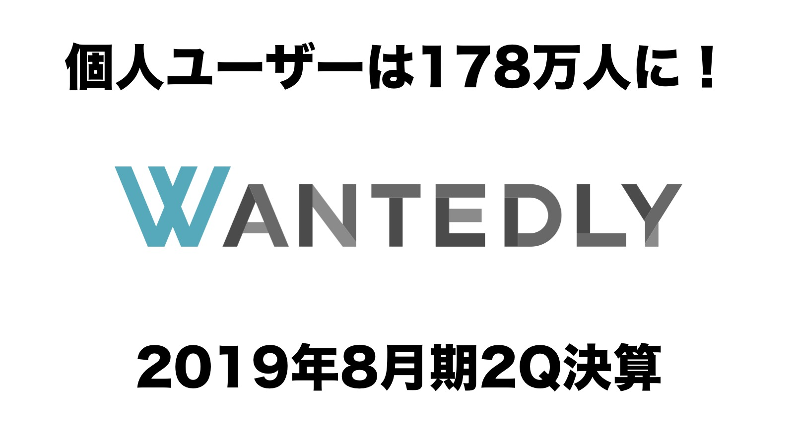 個人ユーザーは178万人に!「Wantedly」2019年8月期2Q決算