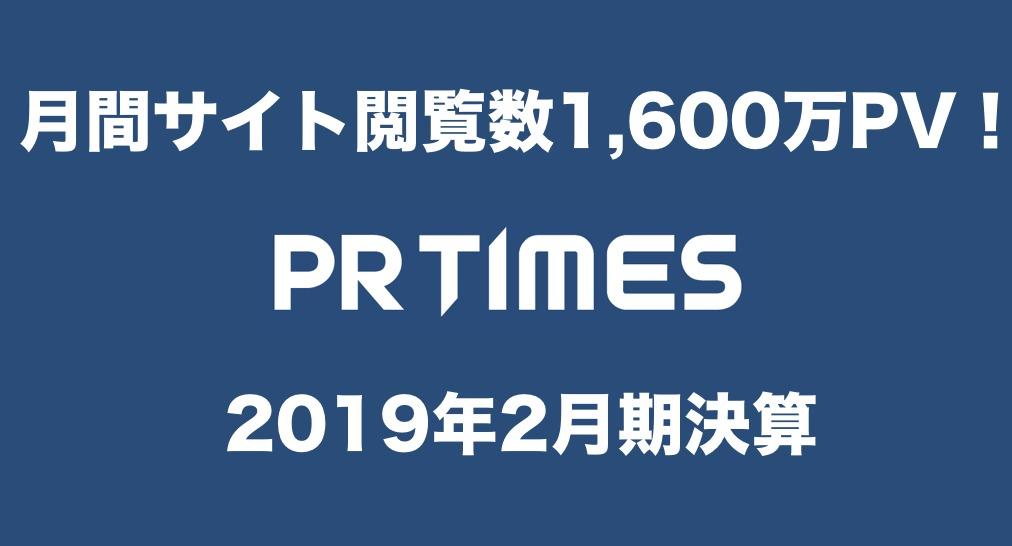 月間サイト閲覧数1,600万PV!「PR TIMES」2019年2月期決算