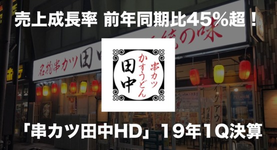 売上成長率 前年同期比45%超!「串カツ田中HD」19年1Q決算