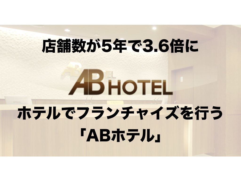 店舗数が5年で3.6倍に ホテルでフランチャイズを行う「ABホテル」