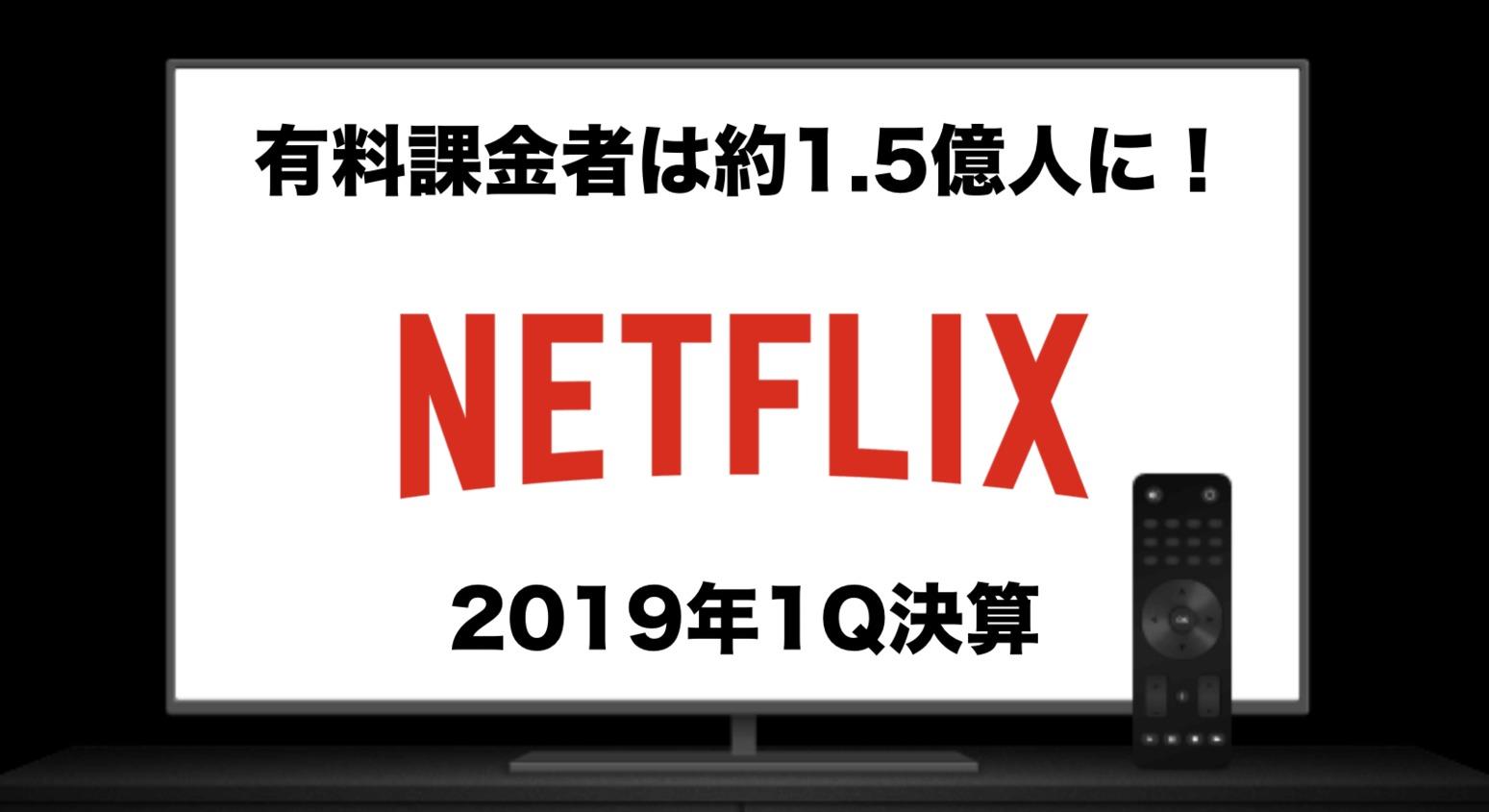有料課金者は約1.5億人に!「Netflix」2019年1Q決算
