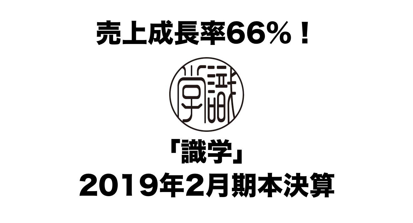 売上成長率66%! 「識学」2019年2月期本決算