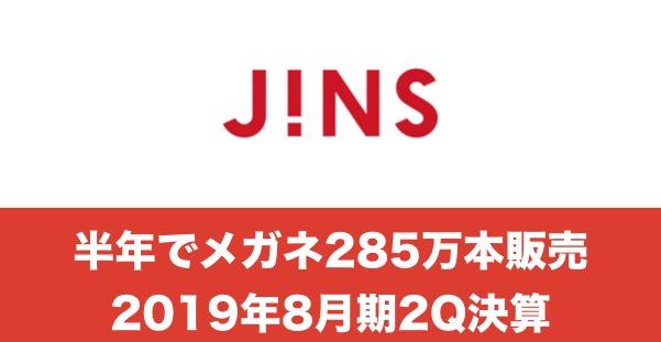 半年でメガネ285万本販売!「ジンズ」2019年8月期2Q決算