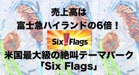 売上高は富士急ハイランドの6倍! 米国最大級の絶叫テーマパーク「Six Flags」