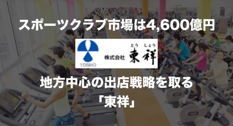 スポーツクラブ市場は4,600億円 地方中心の出店戦略を取る「東祥」