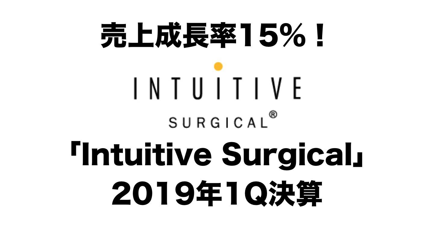 売上成長率15%!「Intuitive Surgical」2019年1Q決算