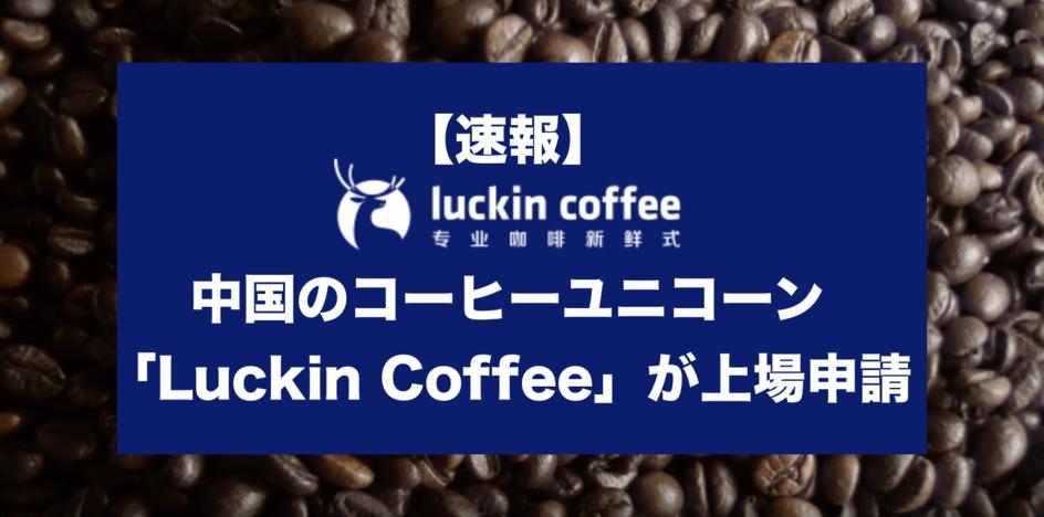 中国のコーヒーユニコーン「Luckin Coffee」がナスダックに上場申請