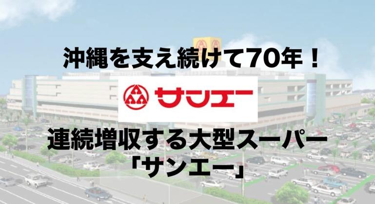沖縄県の小売業でNo.1の売上! 戦後から沖縄を支え続ける大型スーパー「サンエー」