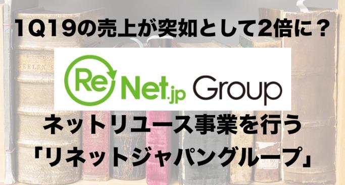 1Q19の売上が突如として2倍に?ネットリユース事業を行う「リネットジャパングループ」