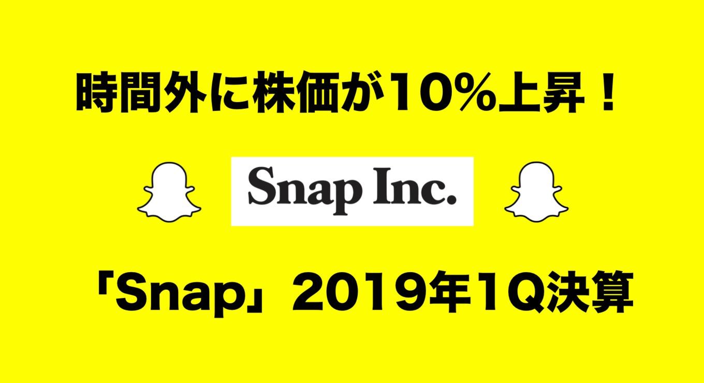 時間外に株価が10%上昇「Snap」2019年12月期1Q決算